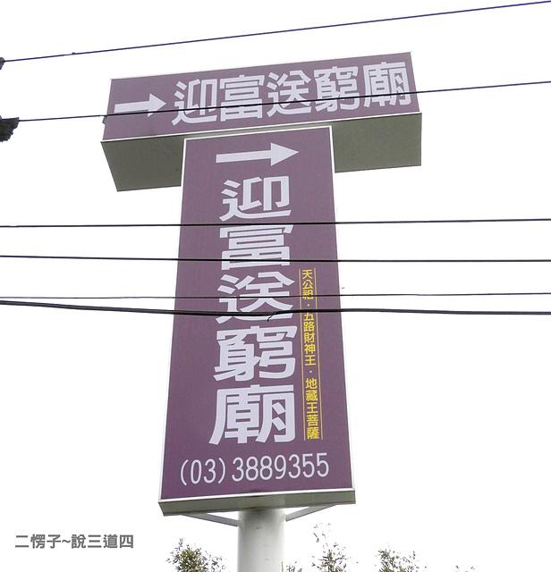 074.jpg - ★ 桃園市大溪區 ★ 迎富送窮廟