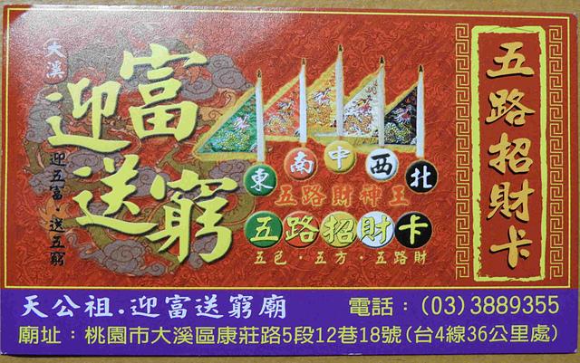 081.jpg - ★ 桃園市大溪區 ★ 迎富送窮廟