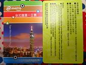 20131224_台北捷運信義線一日遊:20131224_012_悠遊卡一日券.jpg