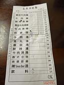 20131224_台北捷運信義線一日遊:20131224_027_永康牛肉麵.jpg