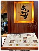 991129_九州杏子日式豬排阪急店:991129_01_九州杏子日式豬排05.jpg