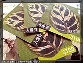960428_上田咖啡莊園:960428_5上田01門票