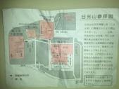 2013.6.28-7.3東京早去超早回趴趴走:二社一寺拝観參拜通票所附地圖