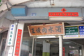 980402 集集 濁水 紫南宮 日月潭:濁水肉羹王