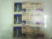 2013.6.28-7.3東京早去超早回趴趴走:中禅寺温泉フリーパス;¥2,000/人