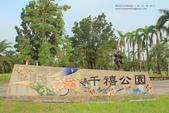 1051015_屏東_千禧公園:SC_001.jpg