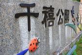 1051015_屏東_千禧公園:SC_002.jpg