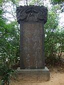 軍艦岩、丹鳳岩:于右任先生親手所寫之墓誌銘