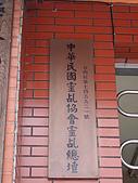 天元宮賞櫻花:DSCF3594.jpg