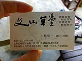 文山草堂:20090503820修.jpg