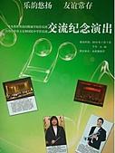 2010台中市安和國中香港大陸行:南山中學 (3)_th.jpg