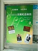 2010台中市安和國中香港大陸行:南山中學 (4)_th.jpg