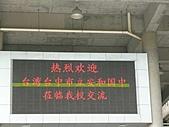 2010台中市安和國中香港大陸行:南山中學 (15)_th.jpg