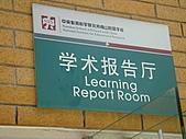 2010台中市安和國中香港大陸行:南山中學 (19)_th.jpg