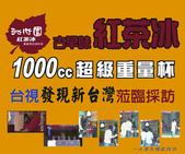 歡迎 台視 「發現新台灣」 專訪 ~:沁心園濃醇香的好紅茶no1 紅茶部落~005.jpg