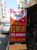 歡迎 台視 「發現新台灣」 專訪 ~:沁心園濃醇香的好紅茶no1 紅茶部落~057.JPG