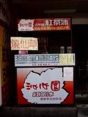 歡迎 台視 「發現新台灣」 專訪 ~:沁心園濃醇香的好紅茶no1 紅茶部落~059.JPG