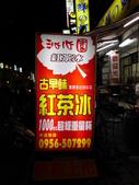 歡迎 台視 「發現新台灣」 專訪 ~:沁心園濃醇香的好紅茶no1 紅茶部落~065.JPG