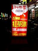 歡迎 台視 「發現新台灣」 專訪 ~:沁心園濃醇香的好紅茶no1 紅茶部落~068.JPG