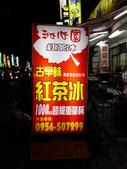 歡迎 台視 「發現新台灣」 專訪 ~:沁心園濃醇香的好紅茶no1 紅茶部落~072.JPG