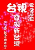 歡迎 台視 「發現新台灣」 專訪 ~:沁心園濃醇香的好紅茶no1 紅茶部落~100.jpg