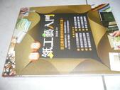 藝術類體育類其他類書籍:DSC00908.JPG
