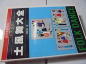 藝術類體育類其他類書籍:DSC00906.JPG