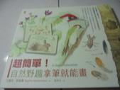 藝術類體育類其他類書籍:DSC00913.JPG