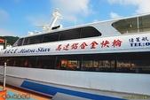 馬祖-南竿 東莒 北竿(2011.08.19-21):Bo-馬祖南竿-馬祖之星船(20110820)
