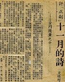 我的作品:評正副十一月的詩-文曉村 (金門日報)b