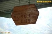 和平-摩天嶺-甜柿的故鄉(2011.09):和平-摩天嶺-甜柿的故鄉(201109) 17