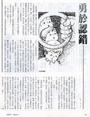 我的作品:勇於認錯(師友月刊第237期)全文ok