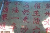 馬祖-南竿 東莒 北竿(2011.08.19-21):Bm-馬祖東莒-大埔石刻(20110820) 2