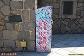 馬祖-南竿 東莒 北竿(2011.08.19-21):Cc-馬祖北竿-芹壁聚落(20110821) 12