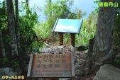 和平-唐麻丹山登山步道(2011.09):和平-唐麻丹山登山步道(201109) 14