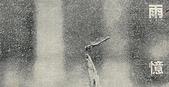 我的作品:雨憶A(南投青年第56期)a1