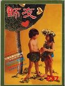 我的作品:勇於認錯(師友月刊第237期)封面