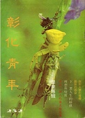我的作品:自強不息(彰化青年第232期封面)