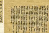 我的作品:步履 (中國語文 第23卷第6期總第138號)2
