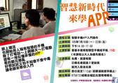 2016 永樂數位學習&閱讀分享計畫:2016-APP課程.png