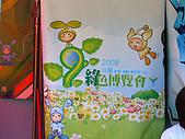 2008綠色博覽會:綠博