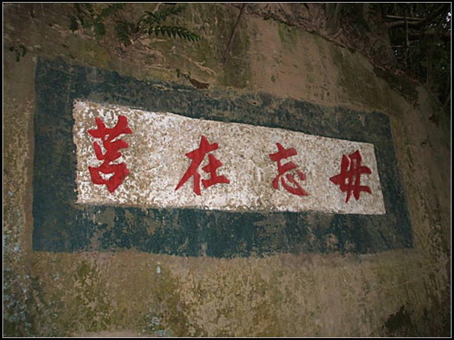 台北市.士林區.毋忘在莒步道:[fuli19610302] 毋忘在莒步道