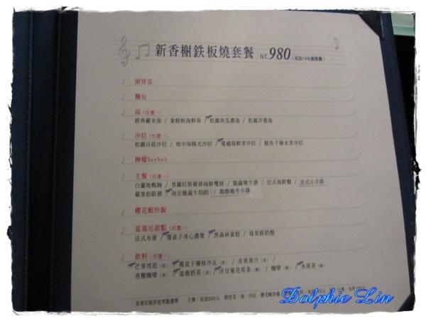 高雄市.前金區.夏慕尼新香榭鐵板燒 (高雄五福店):[cutepakitty] f_8766316_1.JPG