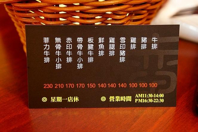 高雄市.三民區.赤印牛排:[ca062] DSC03485.jpg