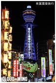 大阪府.大阪通天閣 (新世界):[cloudxwing] Osaka5Days_1-1 (2).jpg