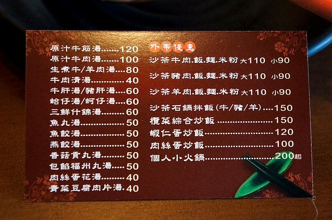 高雄市.左營區.汕頭泉成火鍋 (明華店):[ca062] DSC01310.jpg
