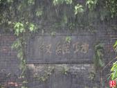 苗栗縣.苗栗市.功維敘隧道:[yuhyng] 功維敘隧道 (12).jpg