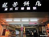 高雄縣.大寮鄉.龍芳餅店 (分店副產品肉包):[ca062] IMG_3309.jpg