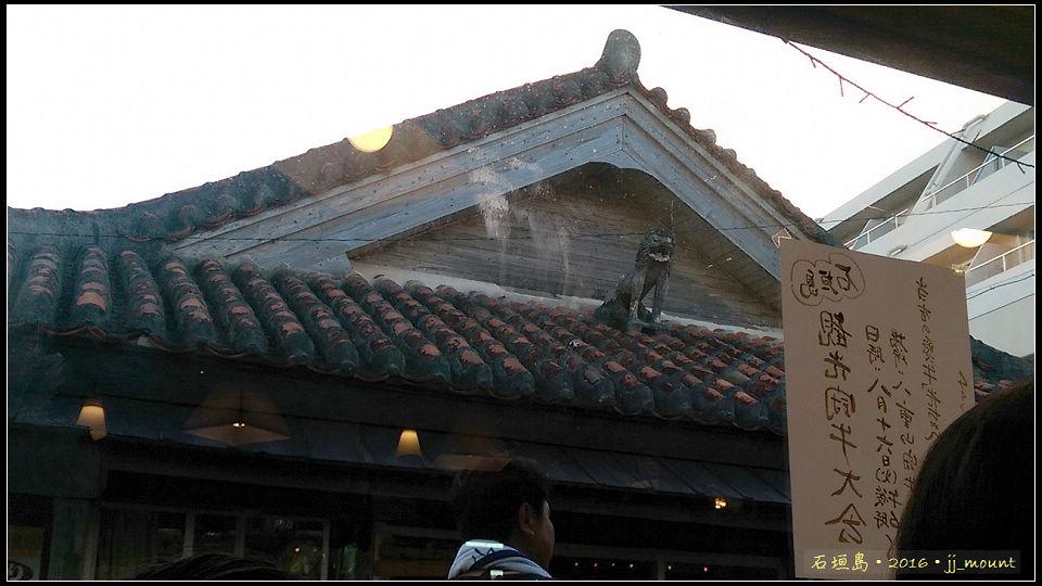 沖繩縣.島料理の店 南の島:[jjlu07] 島料理の店 南の島