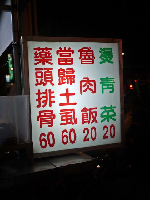 台北市.大同區.藥頭排骨 (延三夜市):[realtime2012] 1653436989.jpg